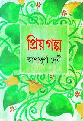 Ashapurna Devir Priyo Golpo
