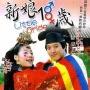 Cô Dâu Nhỏ Xinh - Sweet 18 poster