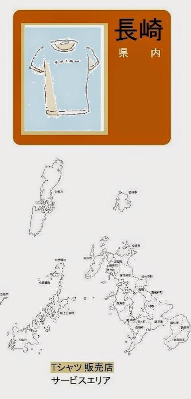 長崎県内のTシャツ販売店情報・記事概要の画像