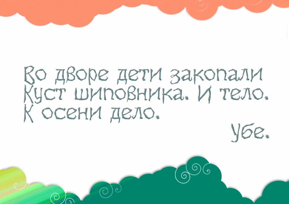 Сафинука-НедоХоку#12