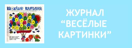 Журнал Весёлые картинки СССР . Весёлые картинки игры. Весёлые картинки самоделки. Весёлые картинки бумажные куклы. Весёлые картинки книжки. Библиотечка весёлых картинок