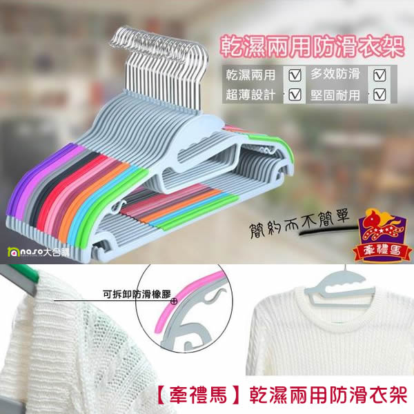 【牽禮馬】乾濕兩用防滑衣架