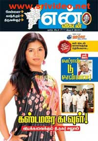 Download En Vikatan 27-07-2011 | Free En Vikatan PDF This week | En Vikatan 27th July 2011 ebook