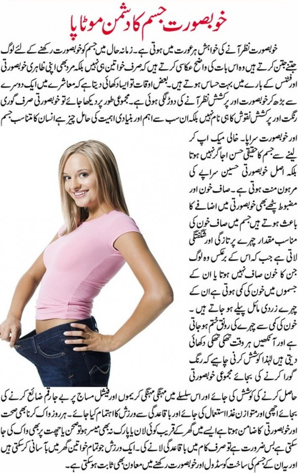 Urdu Weight Loss Tips | Urdu Beauty Tips | Urdu Makeup Tips | Urdu