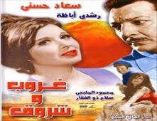 فيلم غروب وشروق
