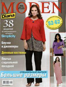 Diana Moden Спецвыпуск №1 2011 Большие размеры