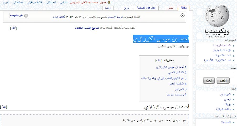 حاليا يمكن تحميل موسوعة وكيبيديا والتصفح بدون انترنت وبالعربي 2012
