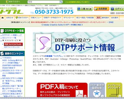 トクプレ. DTPサポート情報 - 吉田印刷所