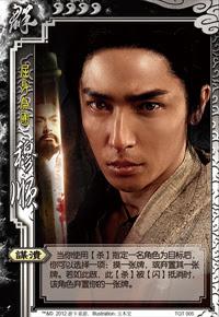 Mu Shun