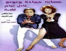 فيلم عصابة حمادة وتوتو