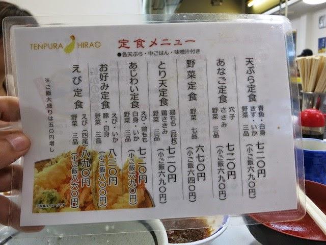 天ぷら定食のメニュー