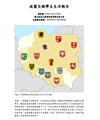 Superkid的波蘭交換學生報告for國立政治大學商學院國際事務辦公室(歡迎點選閱讀,另開視窗)