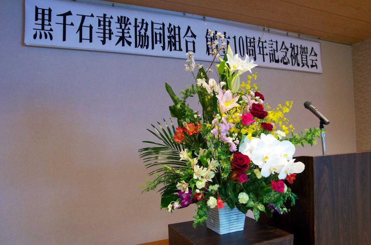 黒千石事業協同組合10周年記念祝賀会