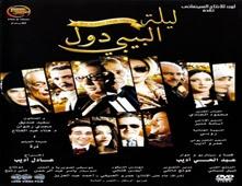 فيلم ليلة البيبي دول