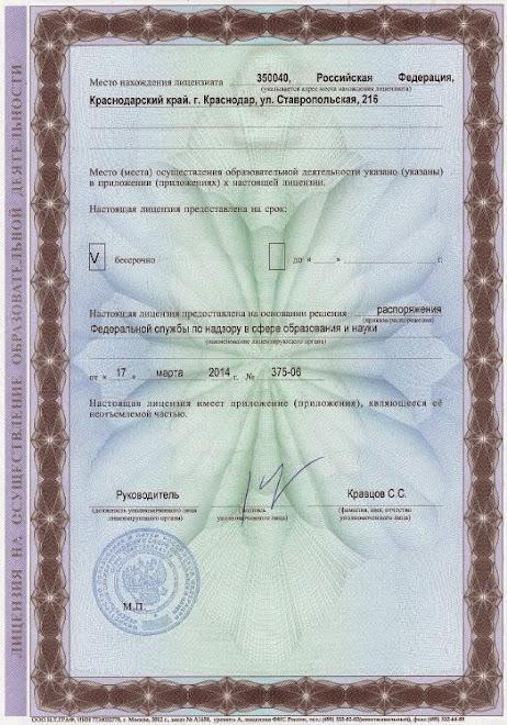Лицензия вторая страница