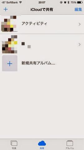 iPhone写真アプリ共有フォルダ画面