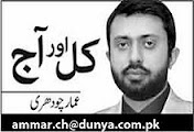 Ammar Chaudhry Column - 21st January 2014