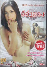 Lamyong (2011)
