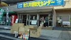 津久井観光センターで選手・スタッフ用お土産購入1 2012-11-26T03:08:19.000Z