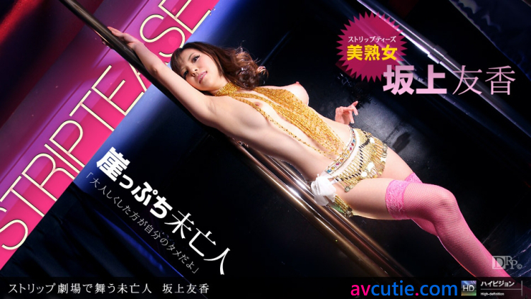 1Pondo.Drama.Collection.092011_178.Yuka.Sakagami