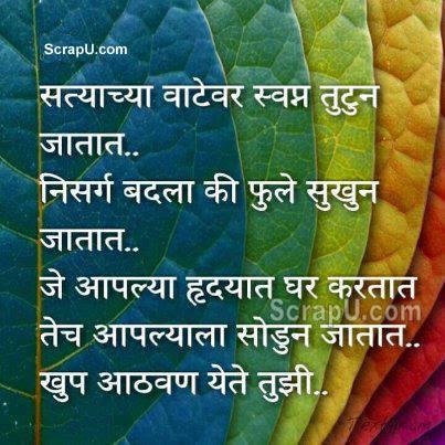 Mausom badalne par phool bhi sookh jate hai. Jo dil me bas gaye ho unke jaane par yaadein rah jaati hai - Miss-You pictures
