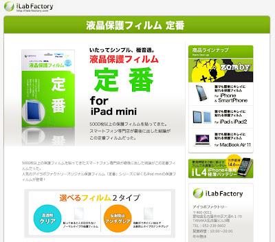 ilab factory iPadmini用定番保護フィルム