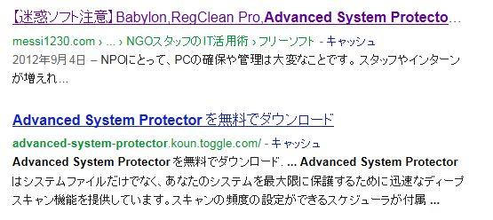 AdvancedSystemProtector