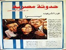 فيلم حدوتة مصرية