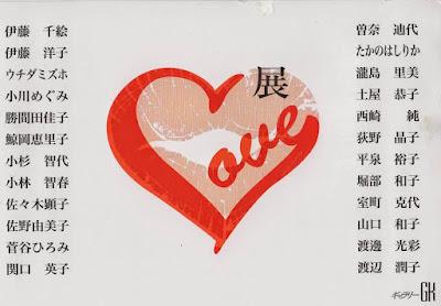 「LOVE展」 (伊藤 洋子 も 参加の グループ展)。