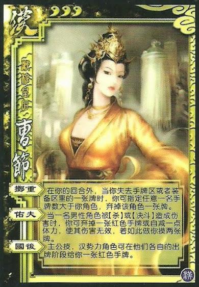 Cao Jie 2