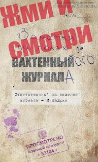 //www.kdmclub.ru/vahtennyj-zurnal