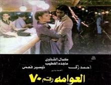 مشاهدة فيلم العوامة رقم 70
