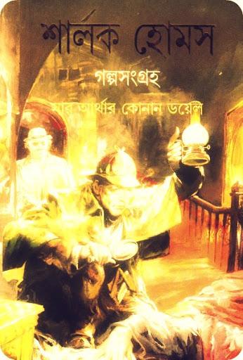শার্লক হোমস গল্প সংগ্রহ - Amarboi com