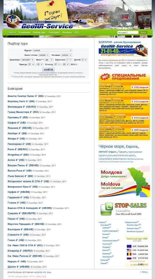 geotur-service.com - Туристическая компания «GeoTUR-Service»