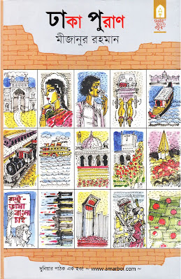 Dhaka Puran by Mizanur Rahman