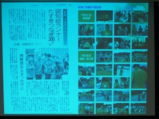 2011.7.28〜7.30 3日間にわたり函館〜札幌まで300kmを襷でそ走破しました