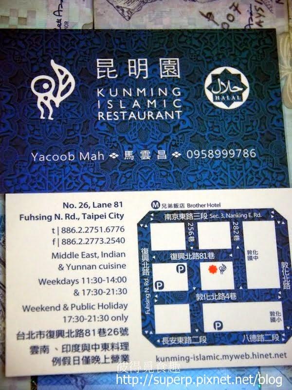 [餐廳食記]台北的昆明園:樸實道地的美味穆斯林餐廳 @ 彼得覓食趣 :: 痞客邦
