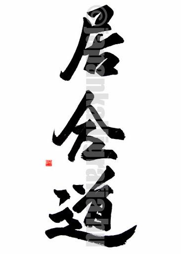 居合道 - iaido
