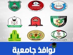 معدلات القبول في الجامعات الاردنية للعام الجامعي 2014