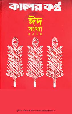 Kalerkantho Eid Sankha 2014