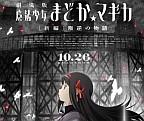 【ネタバレなし】映画『劇場版まどか☆マギカ[新編]叛逆の物語』の感想
