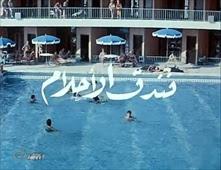 فيلم فندق الأحلام