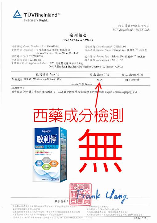 【naso大合購】Taiwan Yes 敏利停/12益生菌