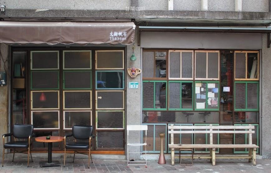 台南中西區咖啡館推薦,甘單咖啡