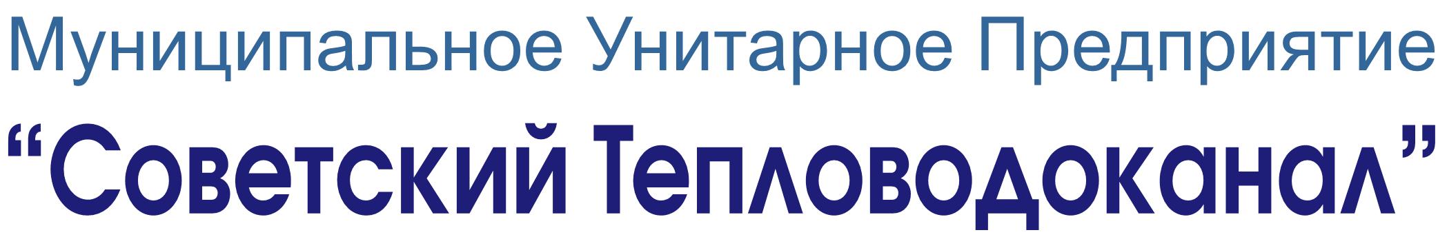 МУП Советский Тепловодоканал - МУП СТВК Советский район ХМАО