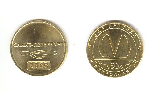 Юбилейный жетон метро 60 лет спб тираж монеты италии стоимость каталог цены