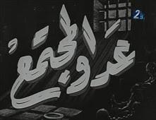 مشاهدة فيلم عدو المجتمع