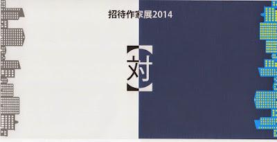 アートイマジン 招待作家展 2014 【対】 相関のカタチ。