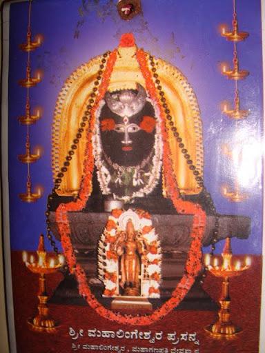Lord Mahalingeshwara