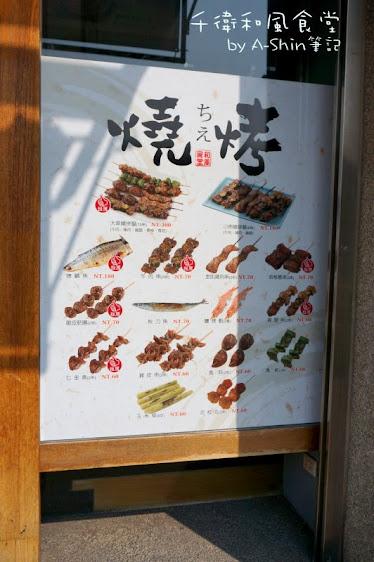千衛和風食堂(中科店) 餐點種類算廣